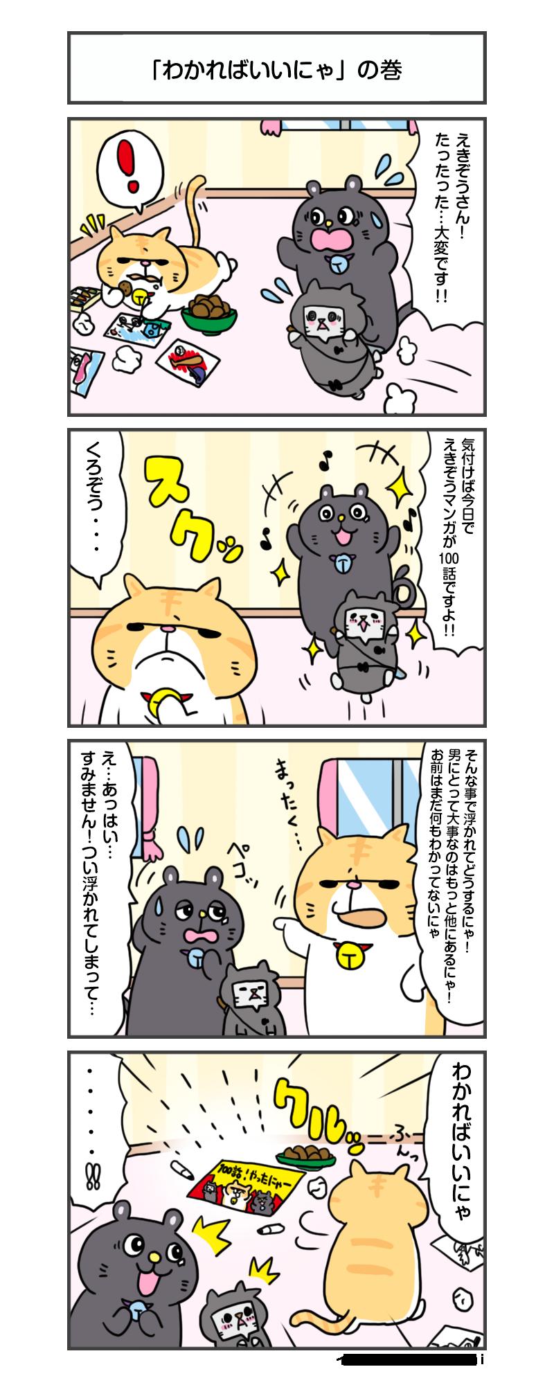 manga_vol.100
