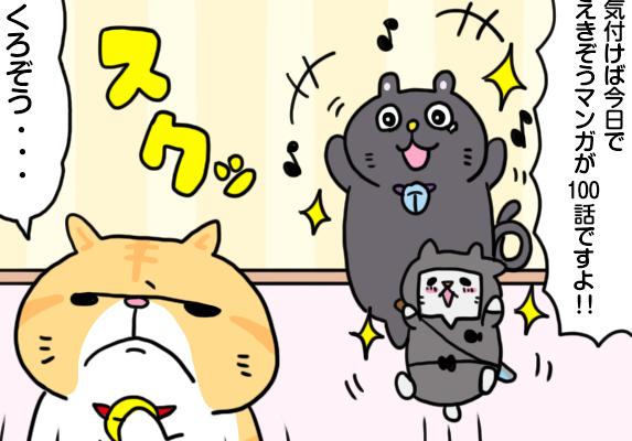 manga_vol.100ai
