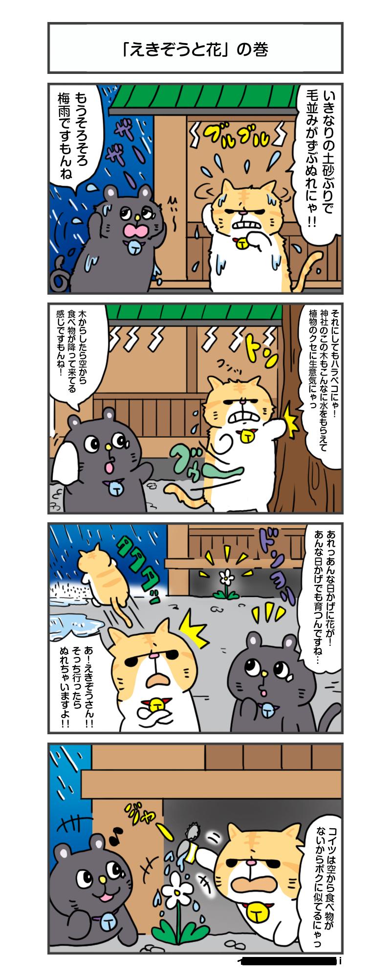 manga_vol.96
