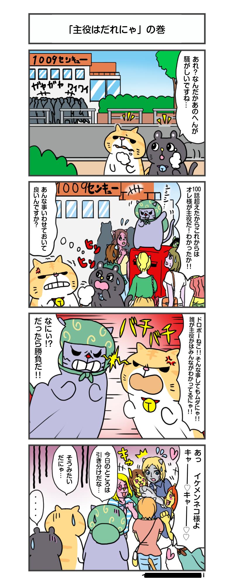 manga_vol.101