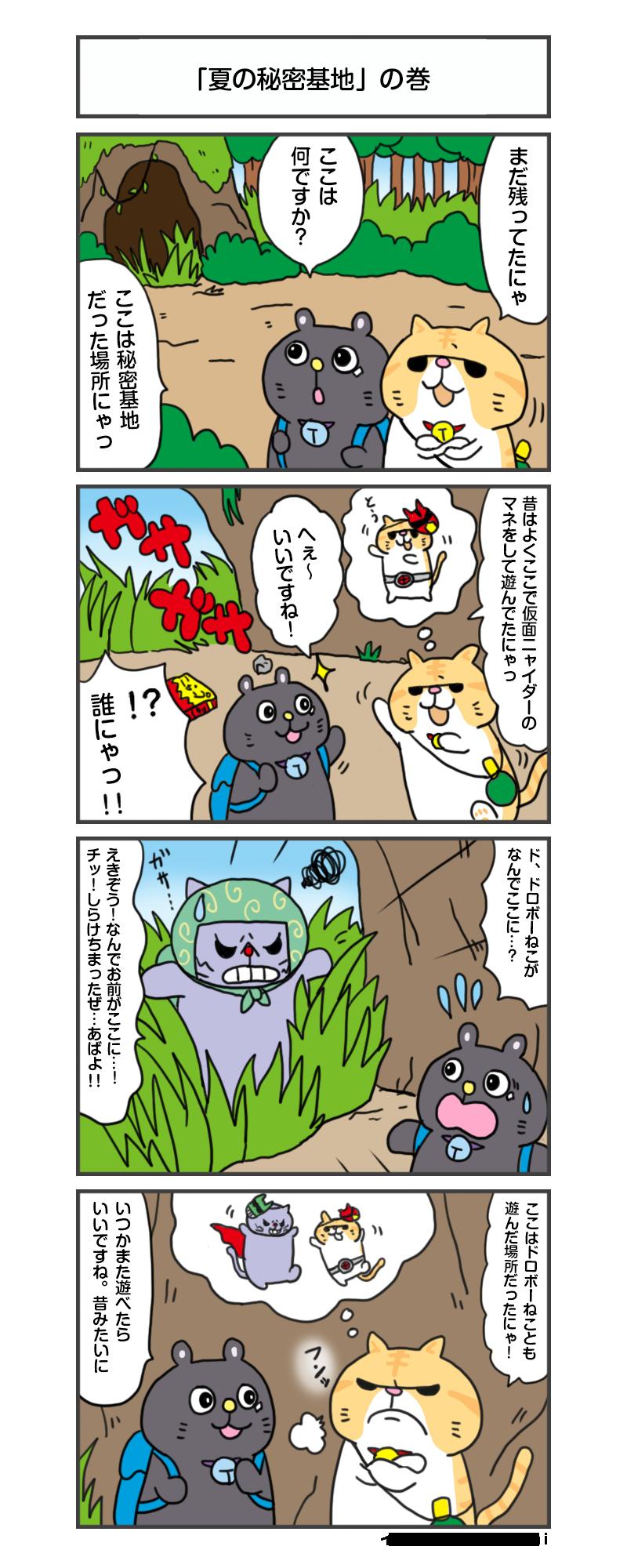 manga_vol.102