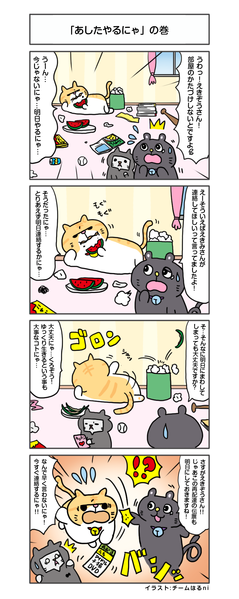 manga_vol.103