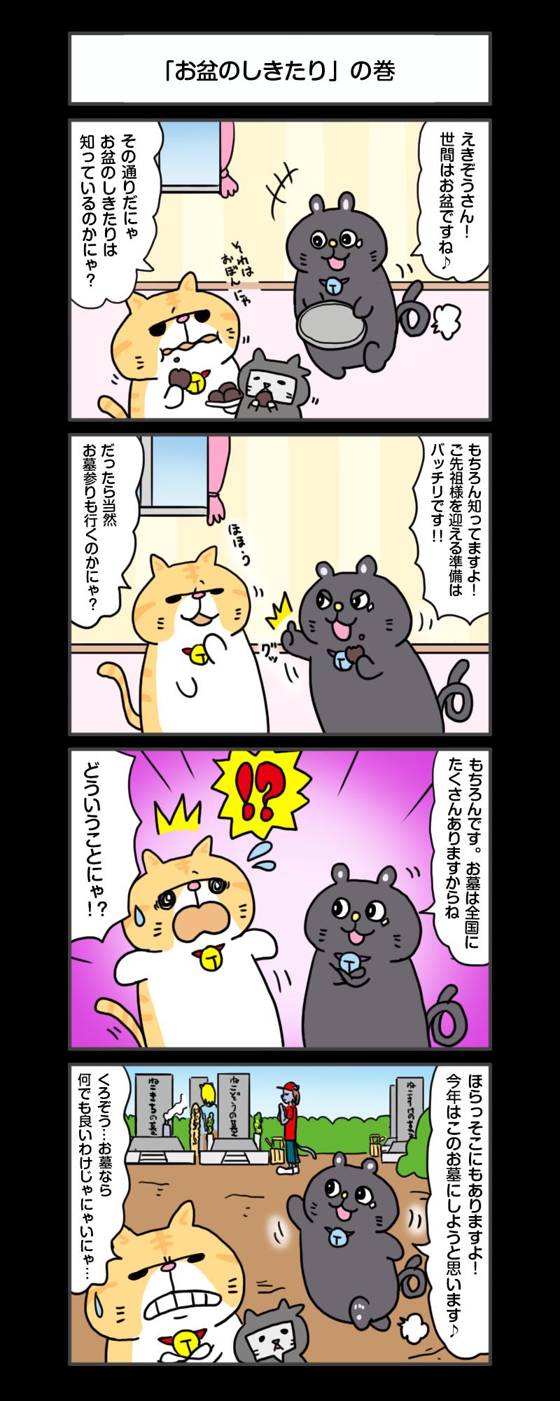 えきそ_うmanga_vol.106