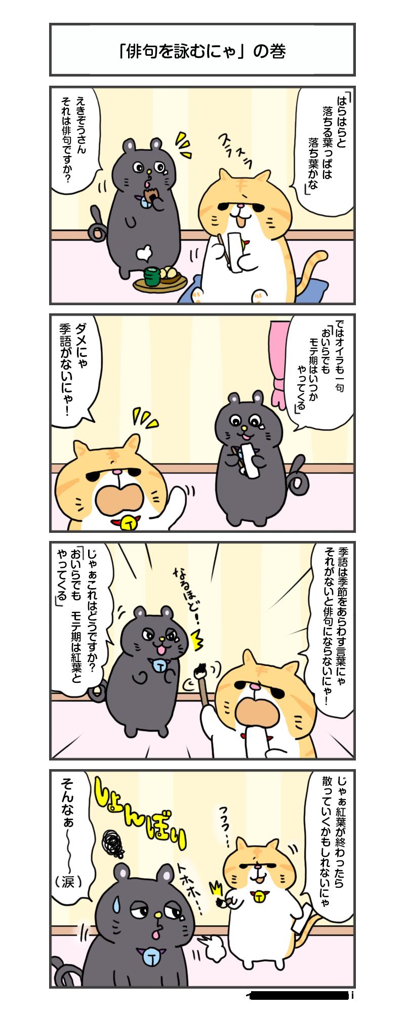 manga_vol.112