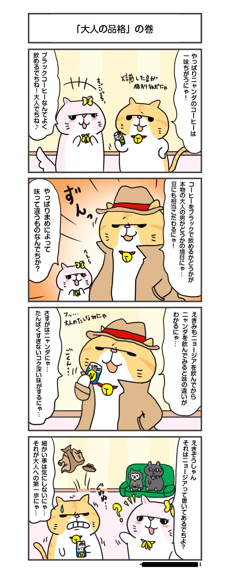 えきぞうmanga_vol.115