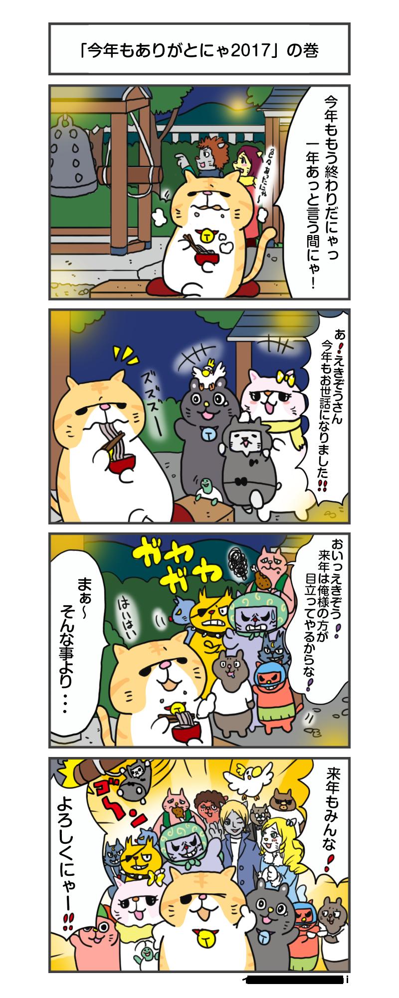 えきぞうmanga_vol.126 のコピー