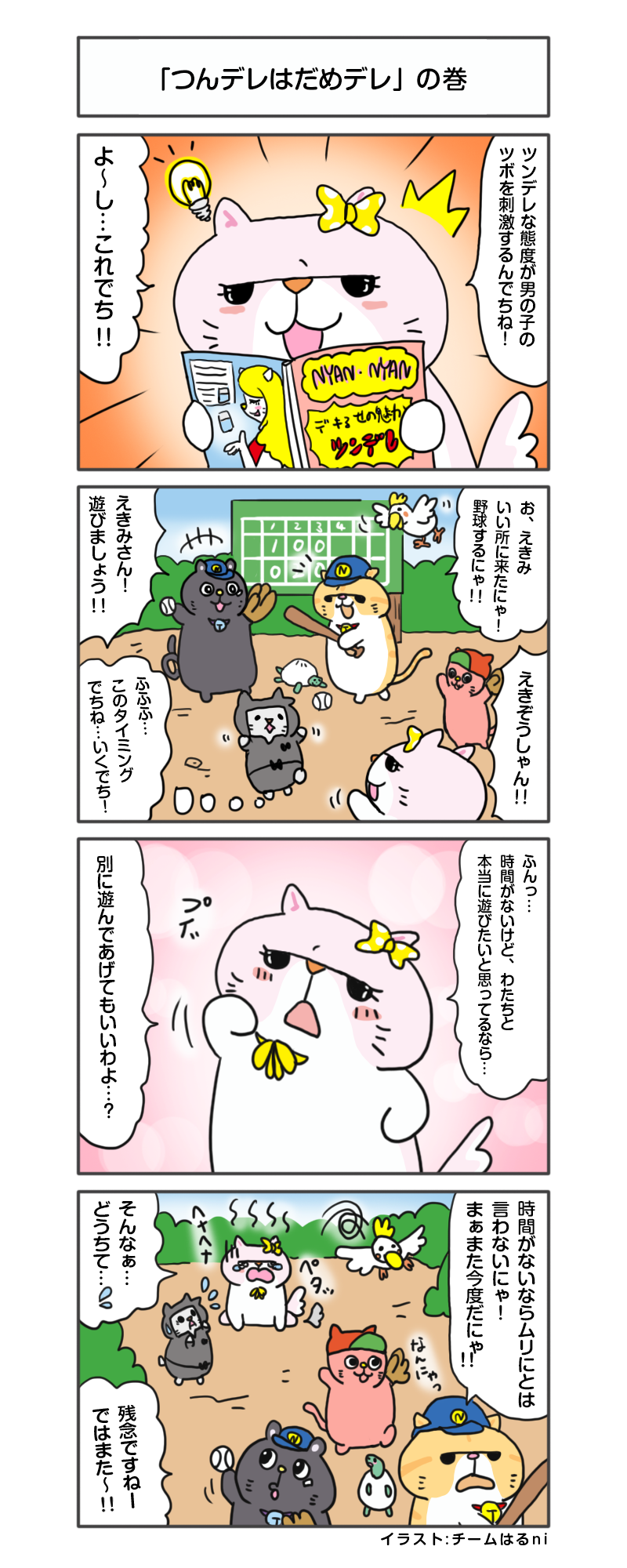 manga_vol.122