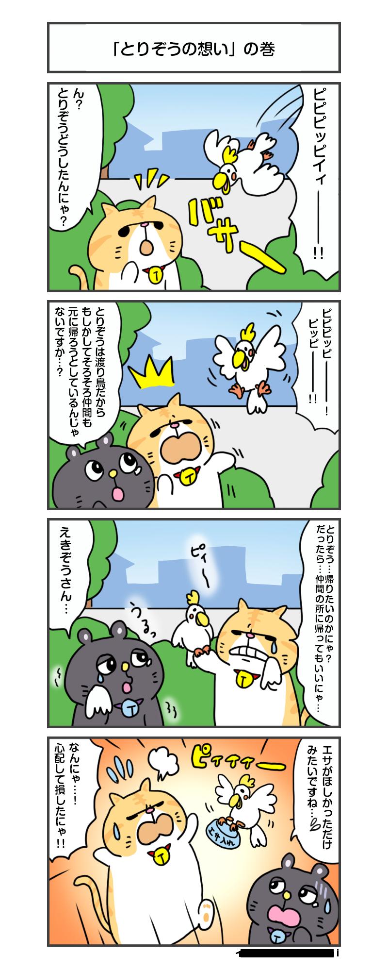 縺医″縺昴y縺・anga_vol.134