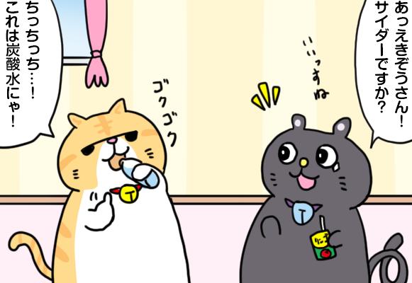 えきそ_うmanga_vol.140i