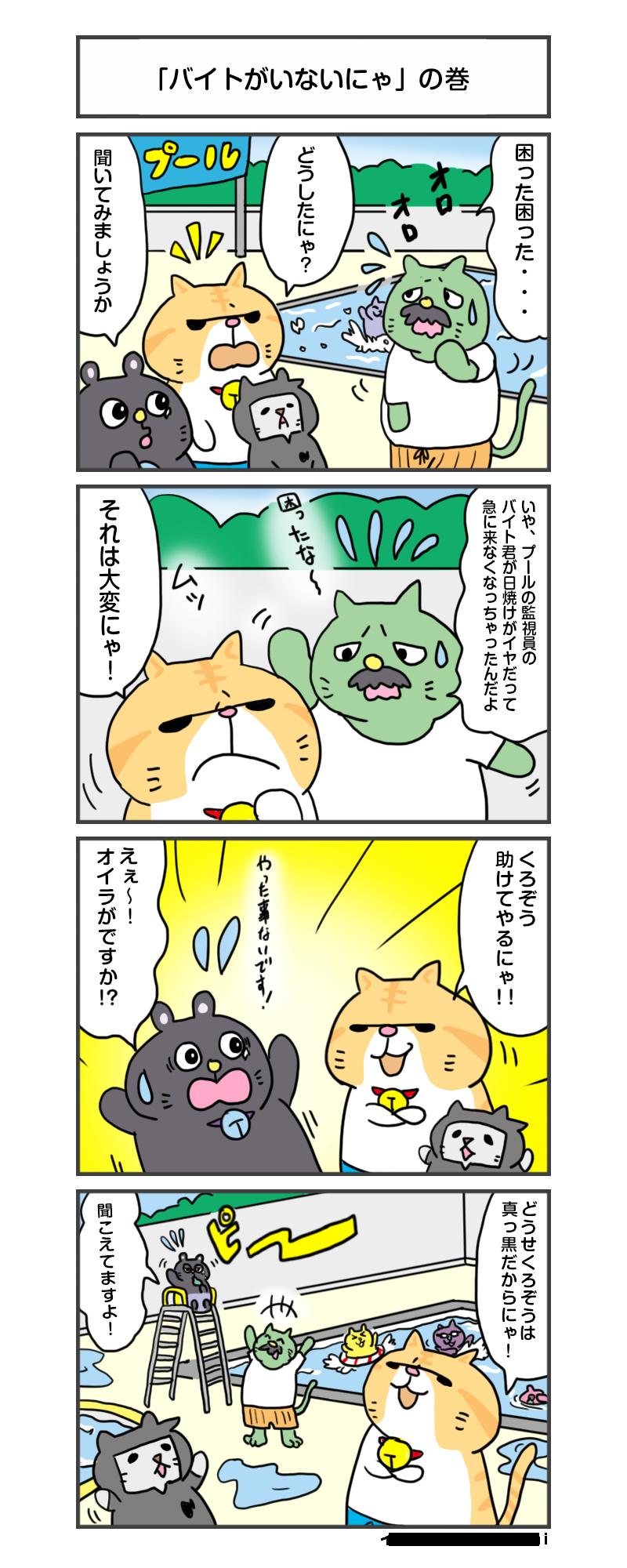 えきぞうmanga_vol.158-2