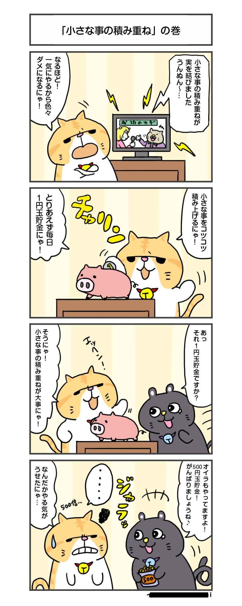 manga_vol.161