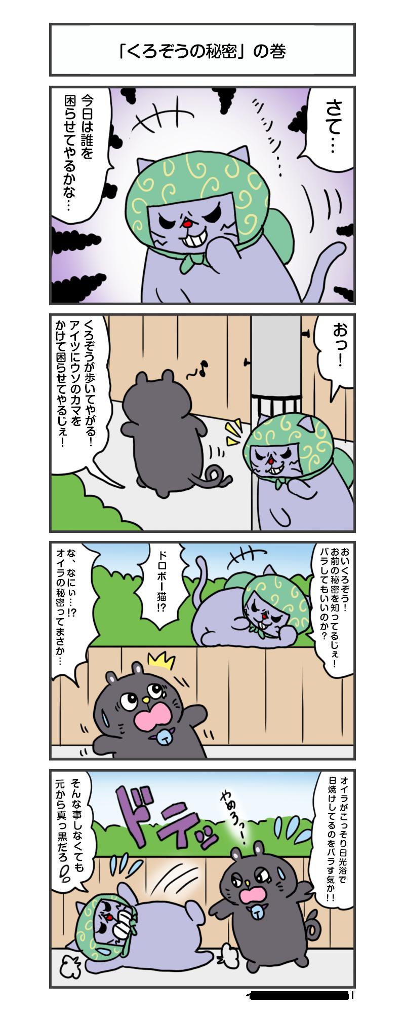 えきぞうmanga_vol.165