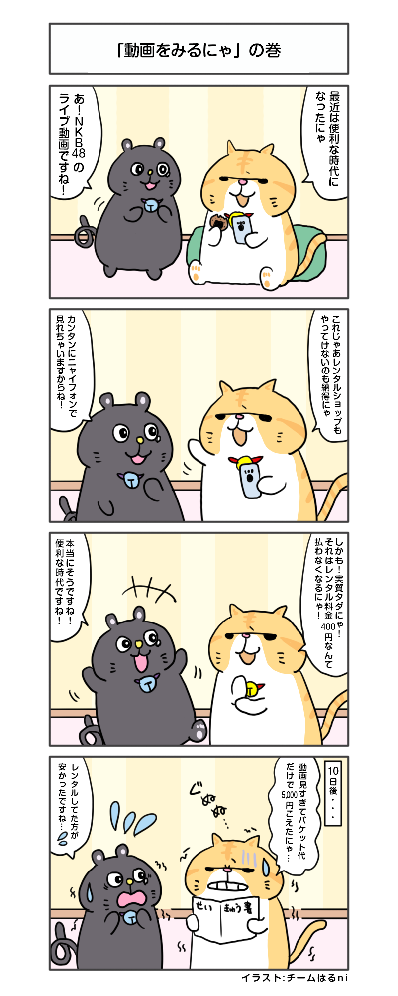 えきぞうmanga_vol.166のコピー