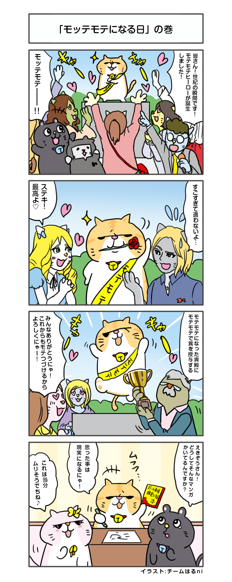 えきぞうmanga_vol.167