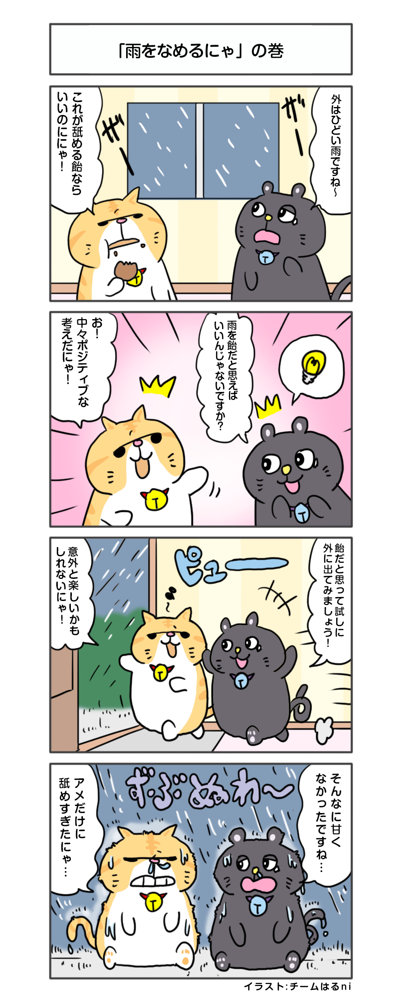 えきぞうmanga_vol.169