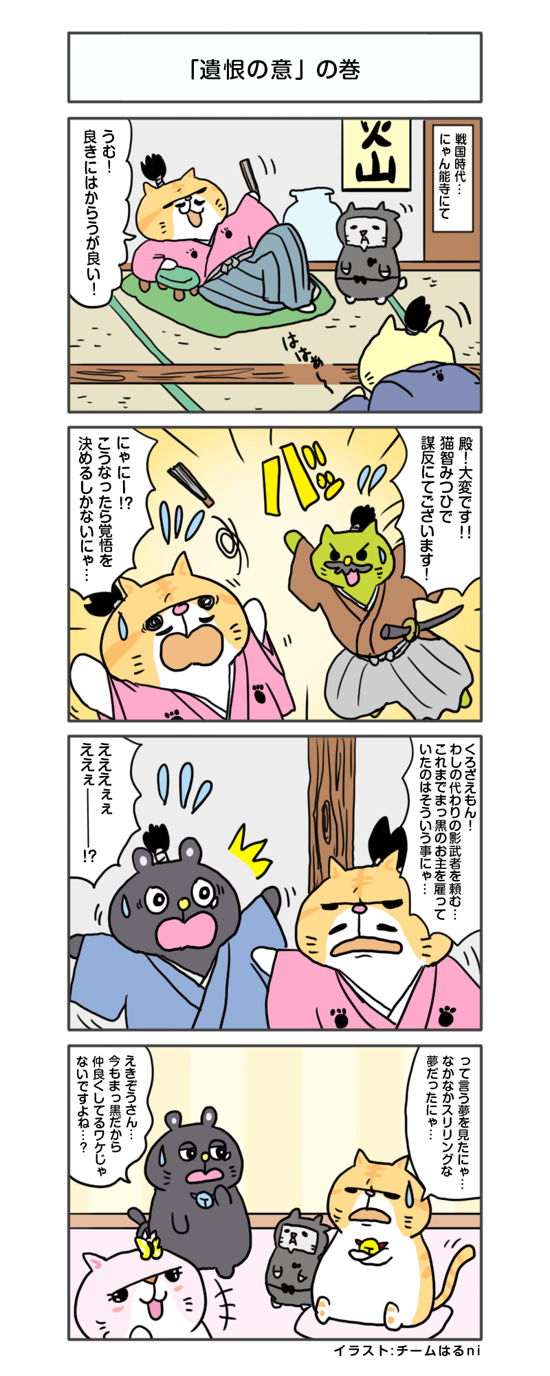 えきぞうmanga_vol.171
