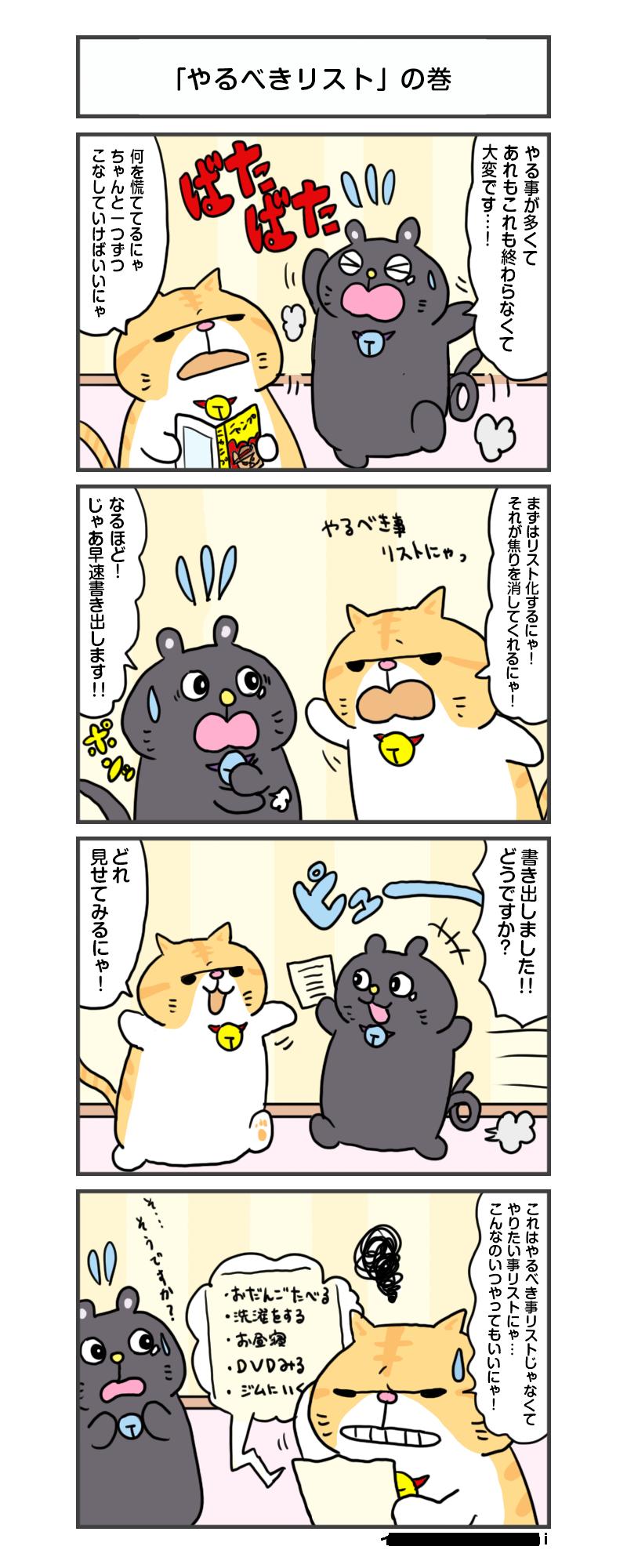 えきぞうmanga_vol.172
