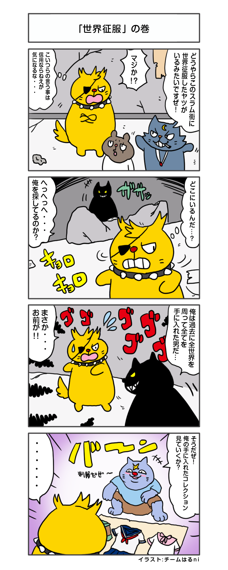 えきぞうmanga_vol.173