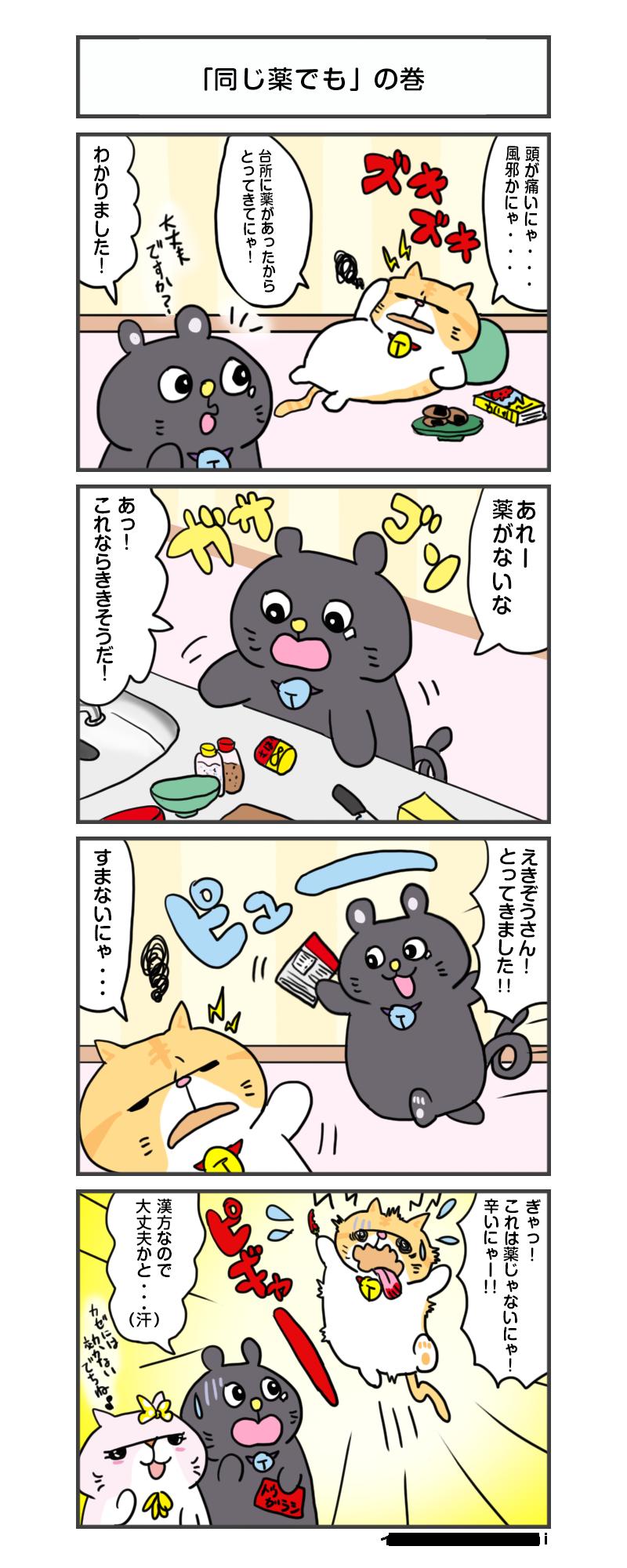 manga_vol.174