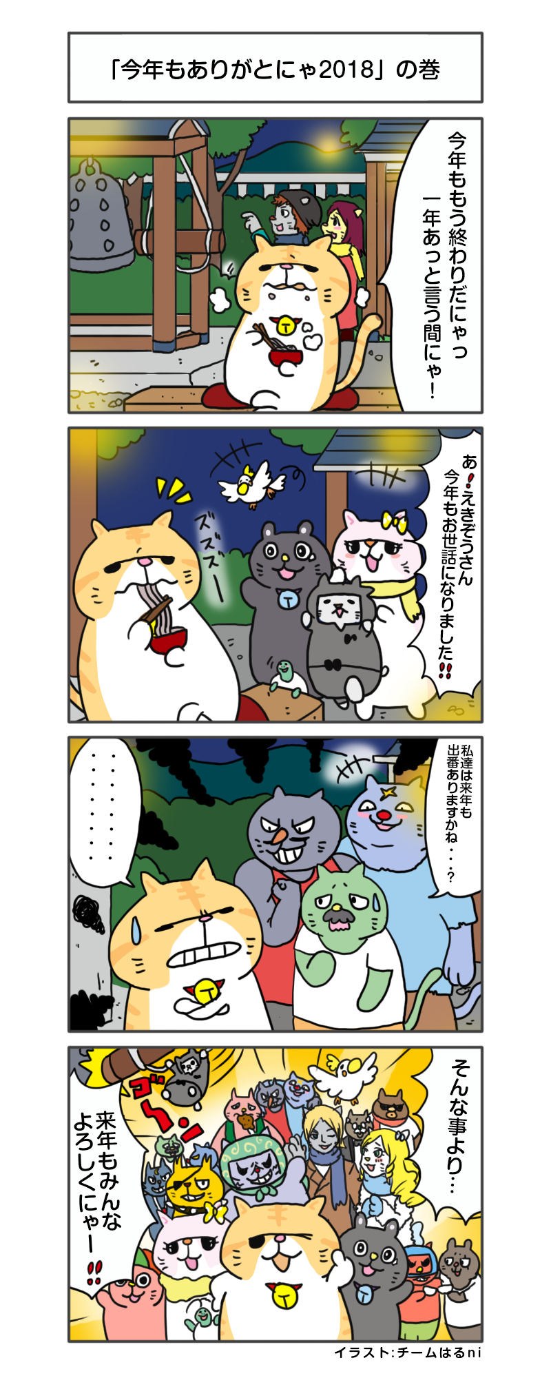 えきぞうmanga_vol.178のコピー