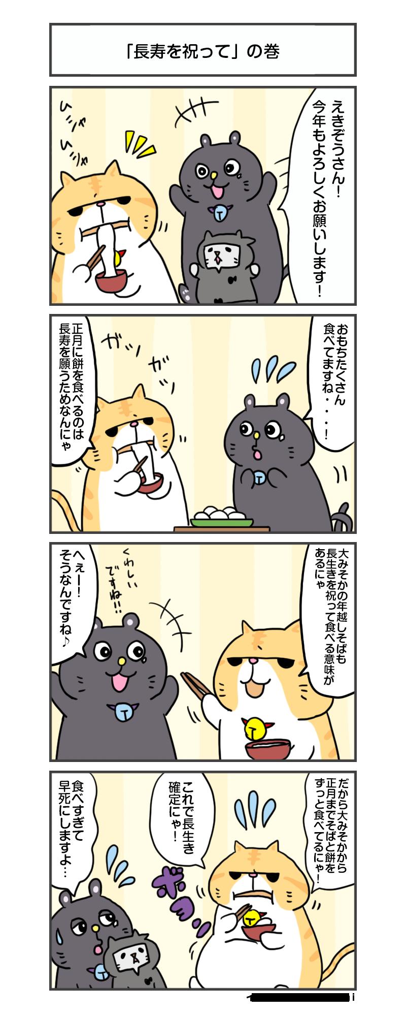 えきぞうmanga_vol.179