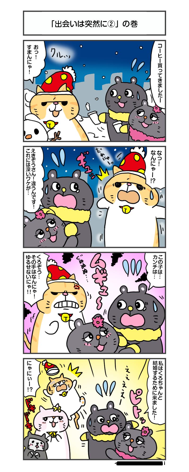えきぞうmanga_vol.180apng