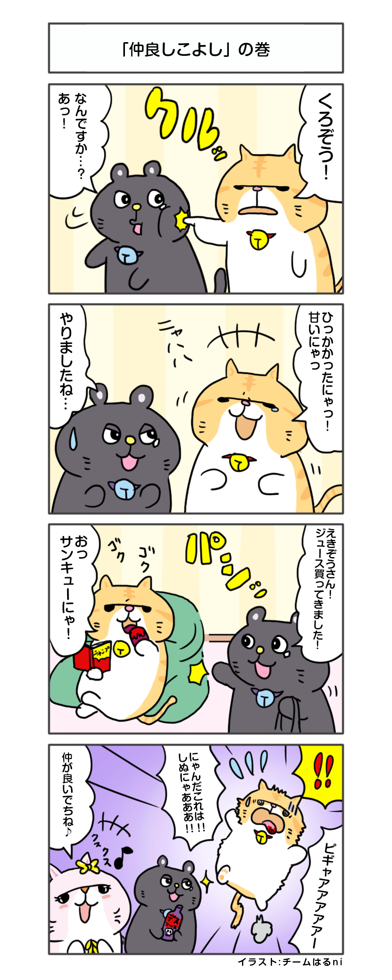 manga_vol.187