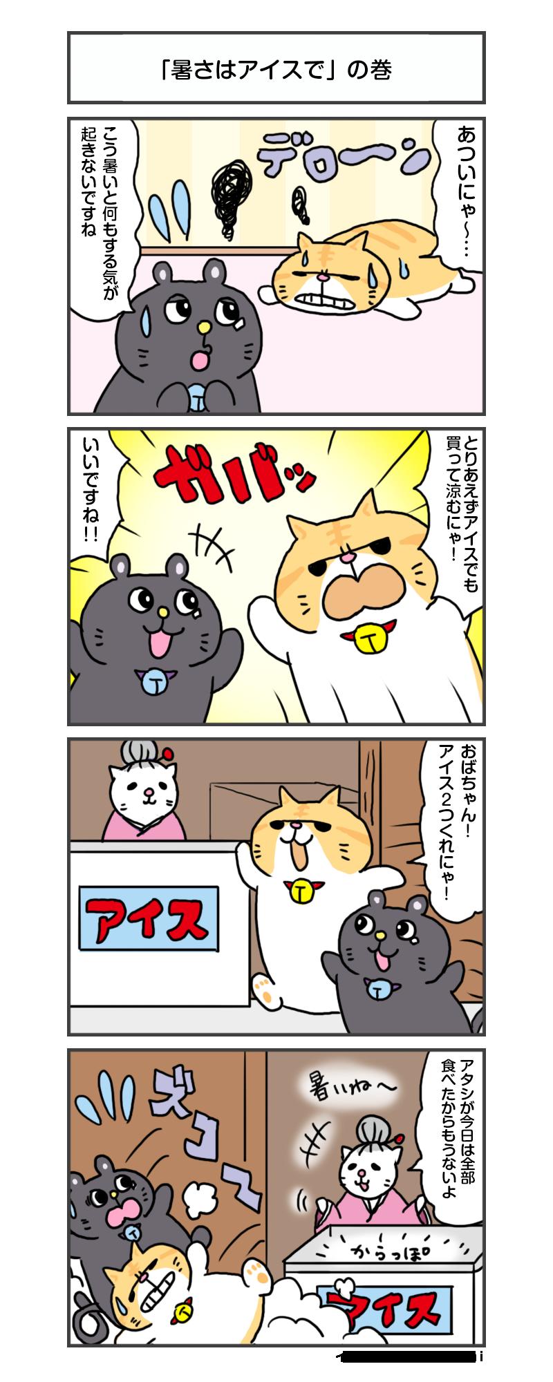 縺医″縺昴y縺・anga_vol.203