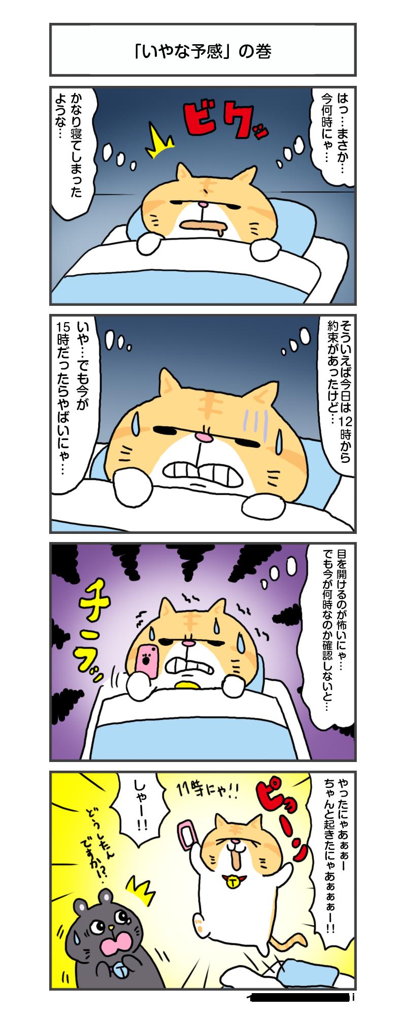 縺医″縺昴y縺・anga_vol.204