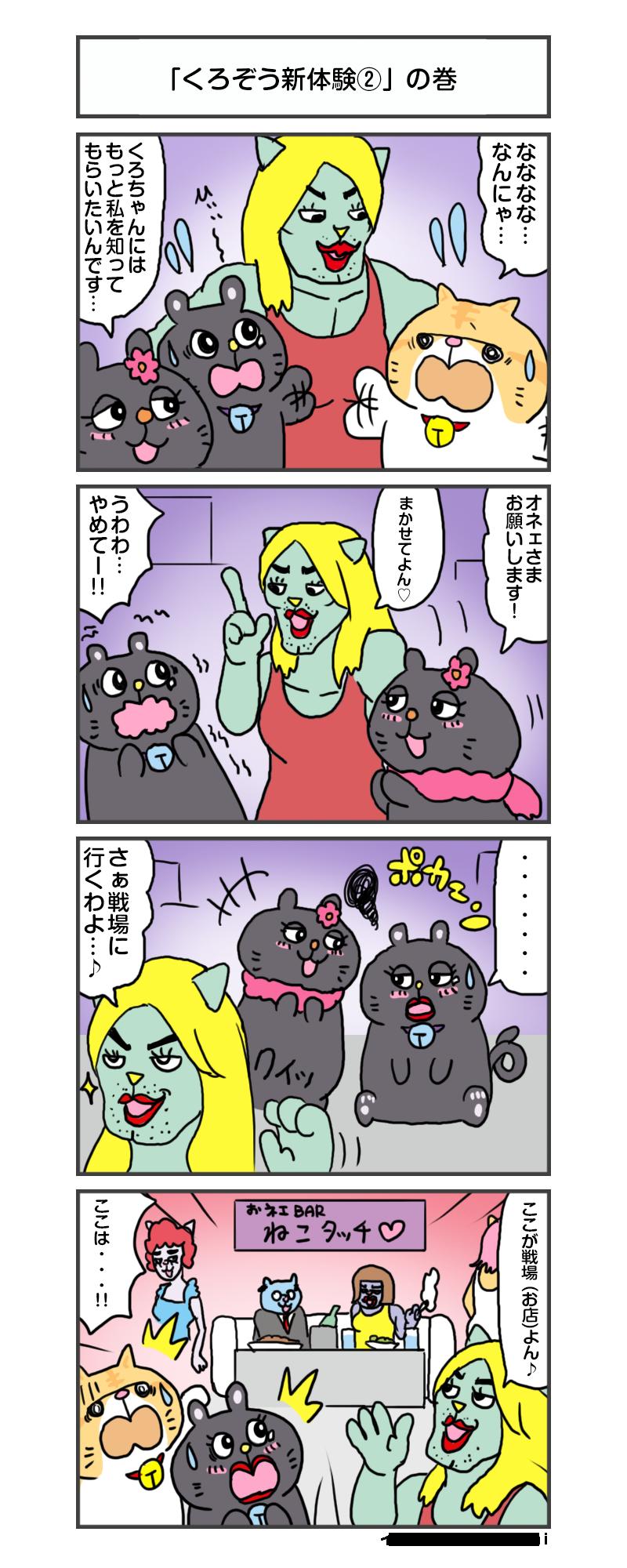 縺医″縺昴y縺・anga_vol.206