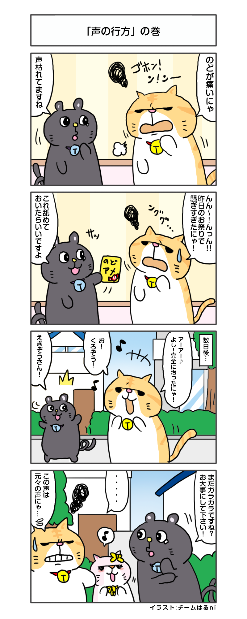 えきぞうmanga_vol.210