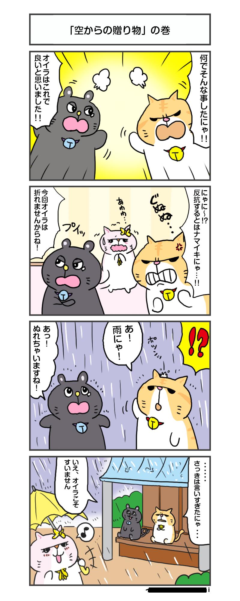縺医″縺昴y縺・anga_vol.209