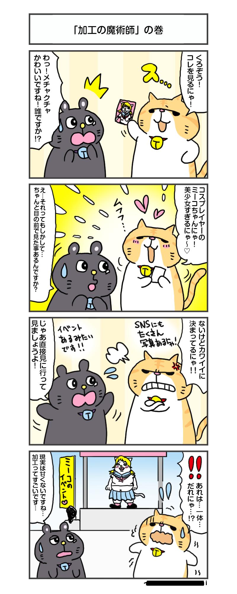 縺医″縺昴y縺・anga_vol.217