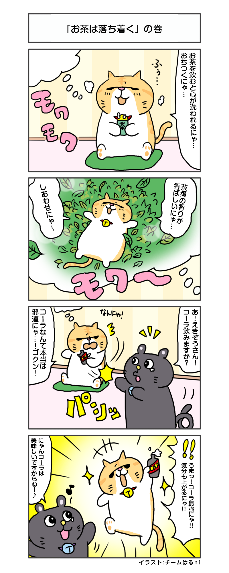 縺医″縺昴y縺・anga_vol.219