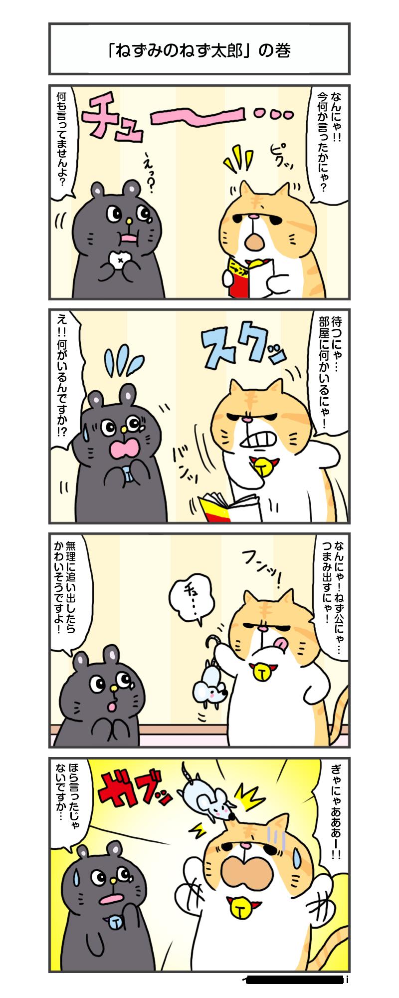 縺医″縺昴y縺・anga_vol.223