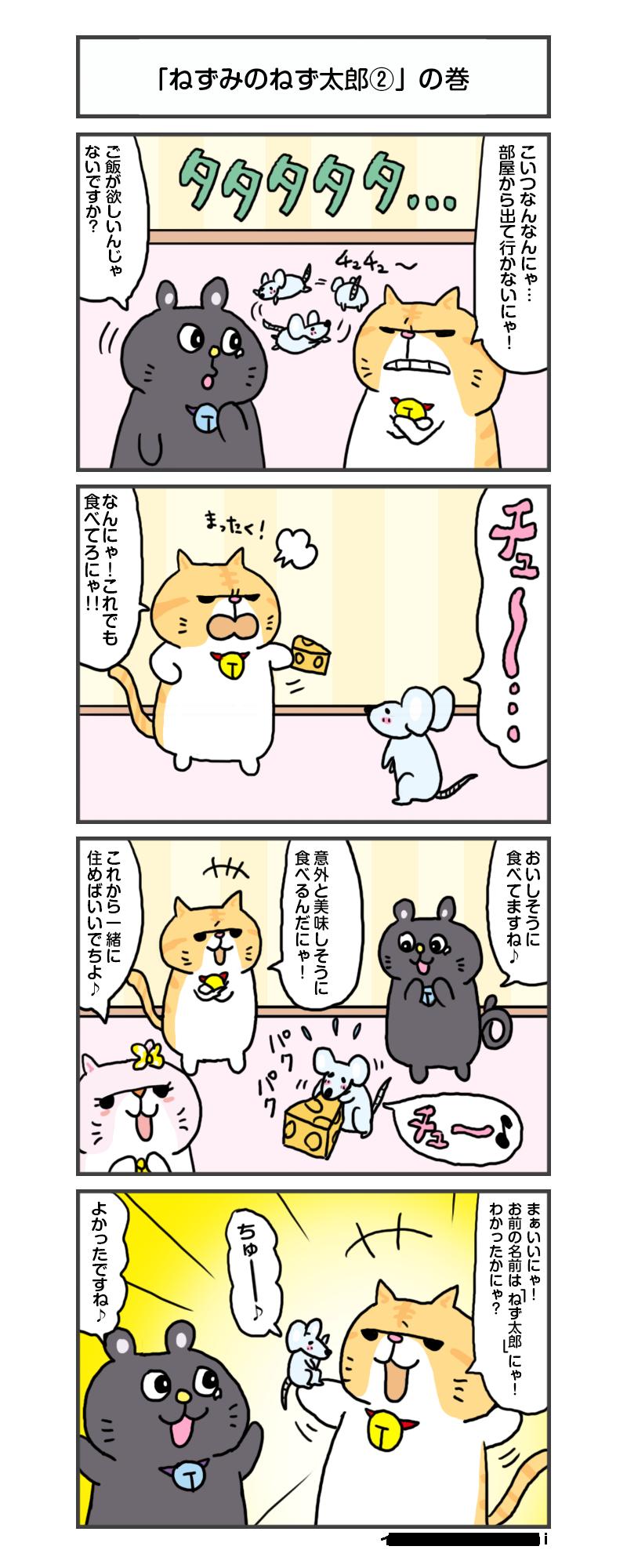 縺医″縺昴y縺・anga_vol.224