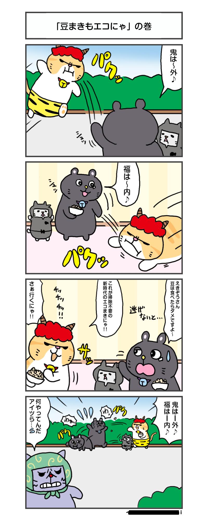 縺医″縺昴y縺・anga_vol.235