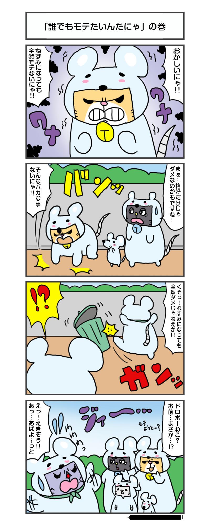 縺医″縺昴y縺・anga_vol.242