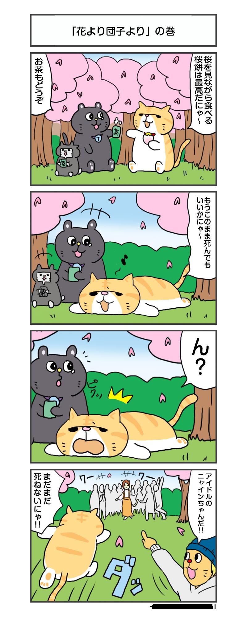 縺医″縺昴y縺・anga_vol.243