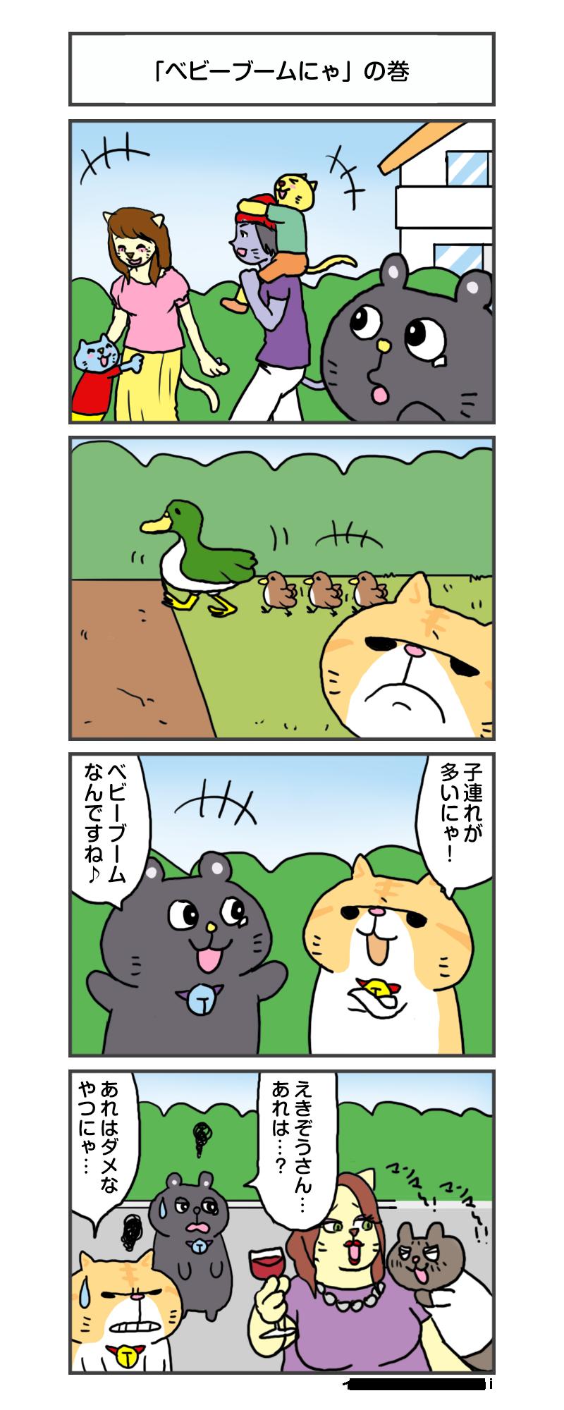 えきぞうmanga_vol.254