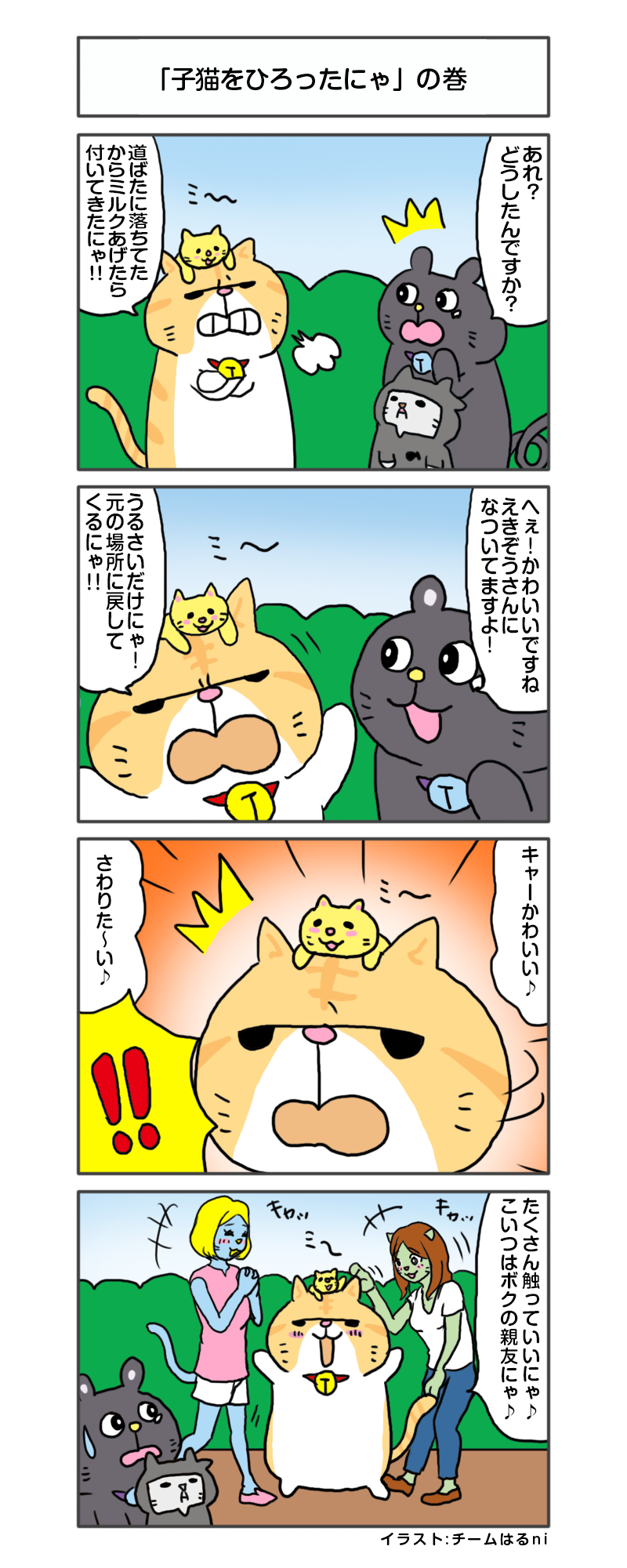 えきぞうmanga_vol.258