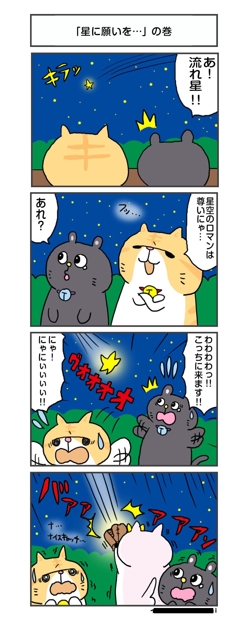 えきぞうmanga_vol.261