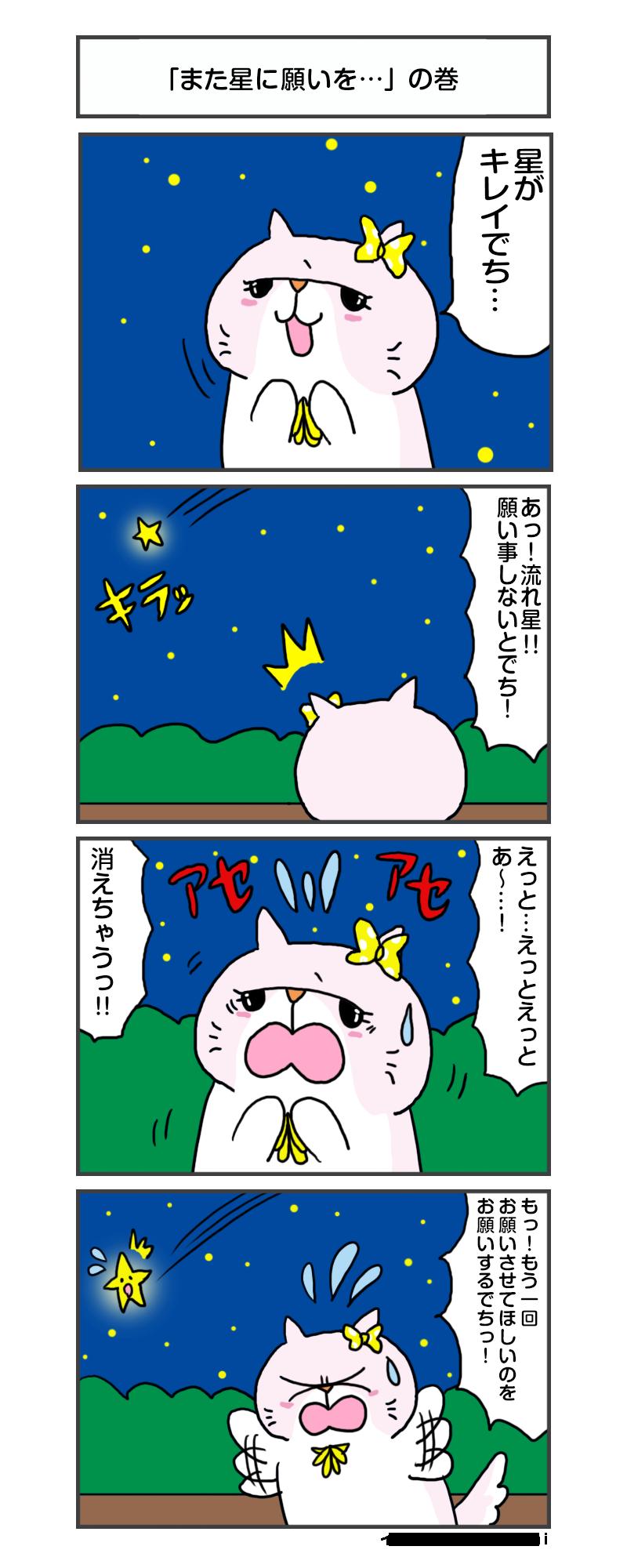 えきぞうmanga_vol.262