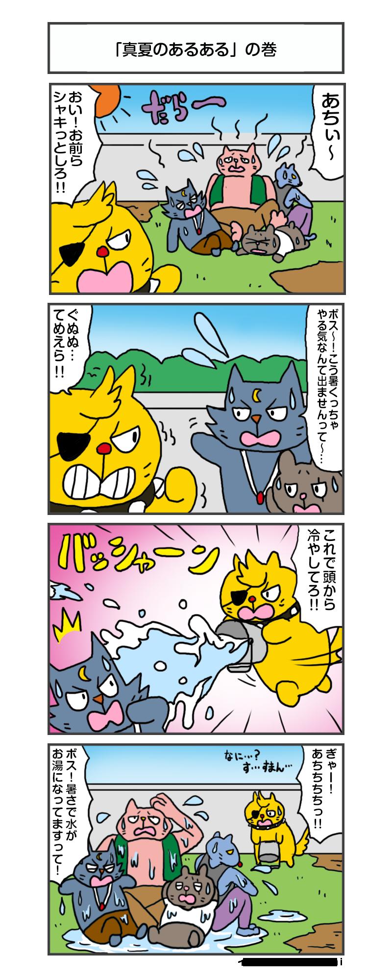 えきぞうmanga_vol.263
