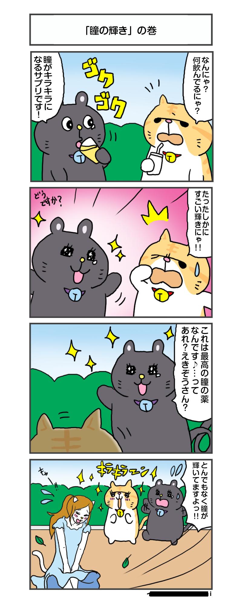 えきぞうmanga_vol.264