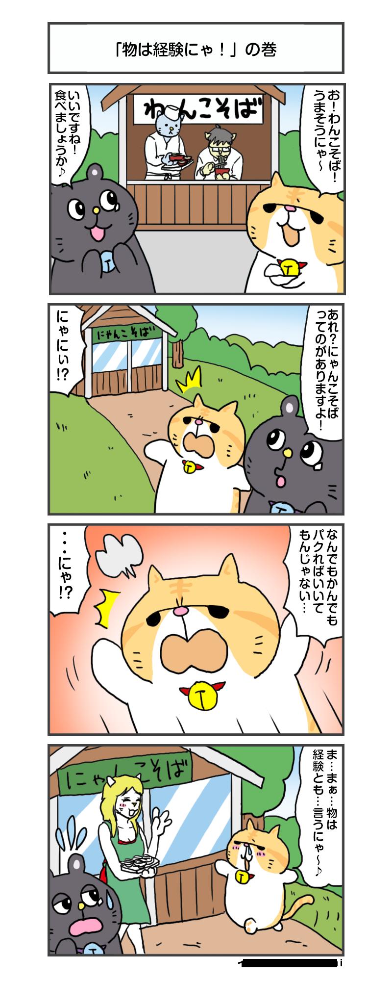 えきぞうmanga_vol.265