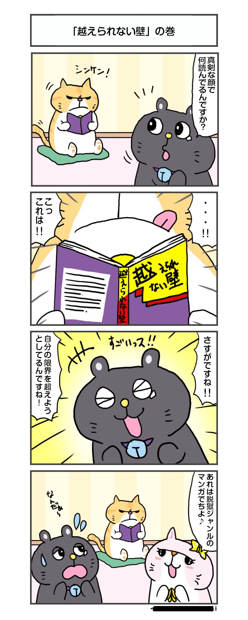 えきぞうmanga_vol.266