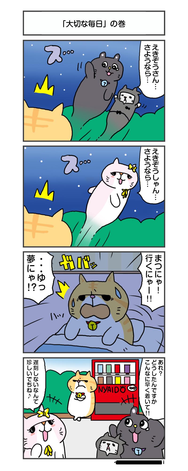 えきぞうmanga_vol.267