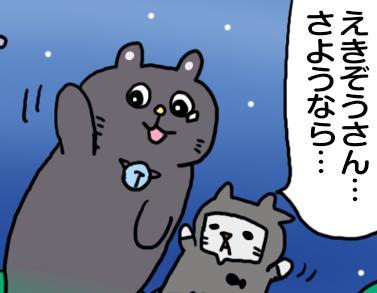 えきぞうmanga_vol.267i