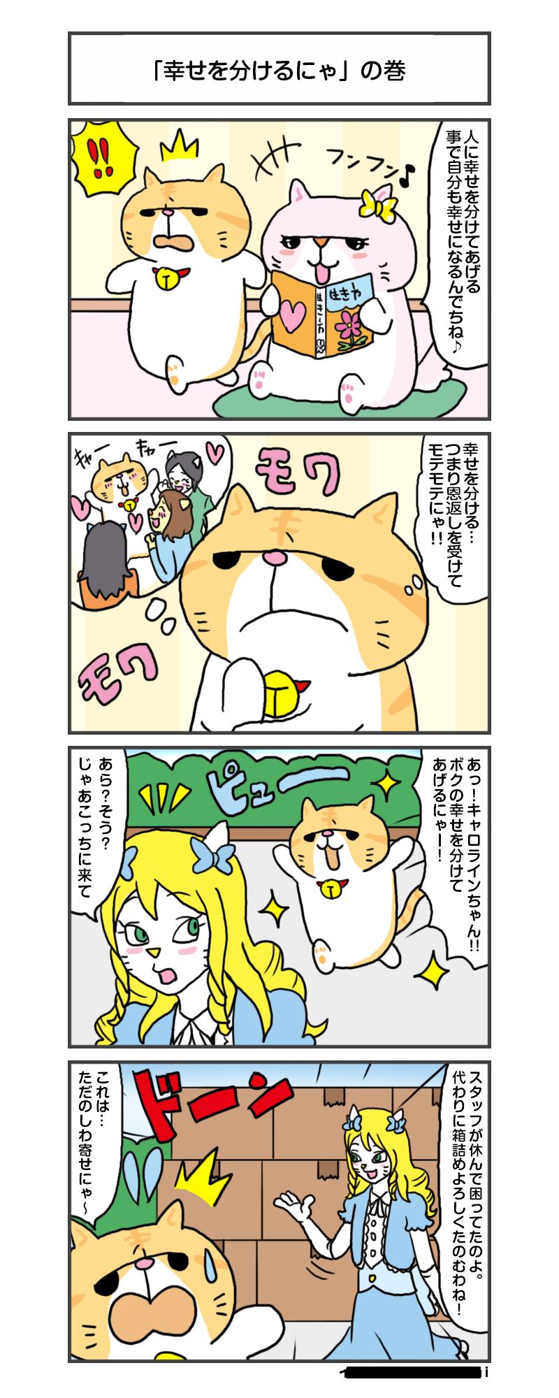えきぞうmanga_vol.268